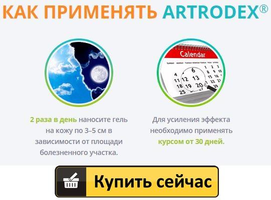 artrodex крем развод или нет отзывы