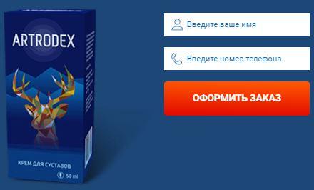 artrodex купить в Нефтекамске