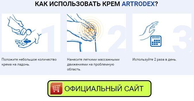 articulate крем для суставов реальные отзывы